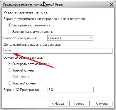 Редактирование информационной базы 1С.png