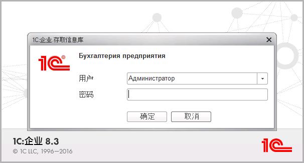 Изменение языка интерфейса 1С.png